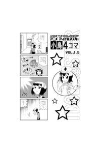 アニメ「アイドルマスター」小鳥4コマ Vol.1.5