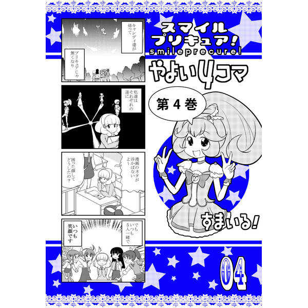 「スマイルプリキュア」 やよい4コマ 第四巻 [アダルテリー亭(雪野路)] プリキュア
