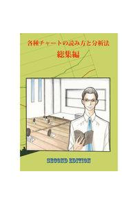 各種チャートの読み方と分析法総集編 second edition