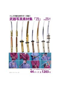 トレス可能な男子ポーズ集(5)武器写真素材集「刀」(PDFつき)
