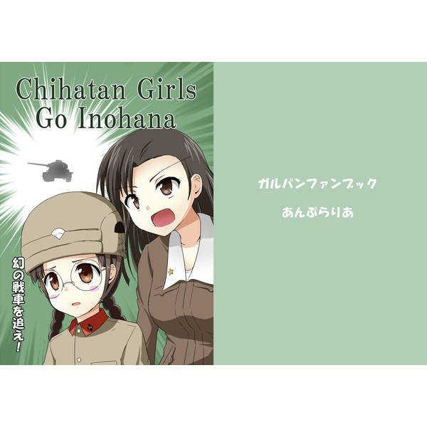 Chihatan Girls Go Inohana [あんぷらりあ(ki-51)] ガールズ&パンツァー