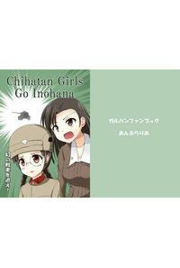 Chihatan Girls Go Inohana