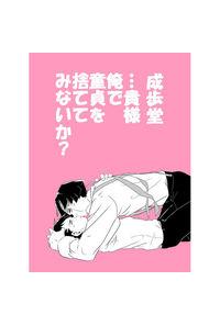 成歩堂…貴様 俺で童貞を捨ててみないか?