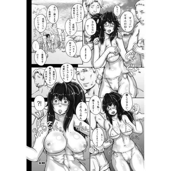 ぷり☆くるっ #2 ~バナナフィッシュ日和のミナイさん~