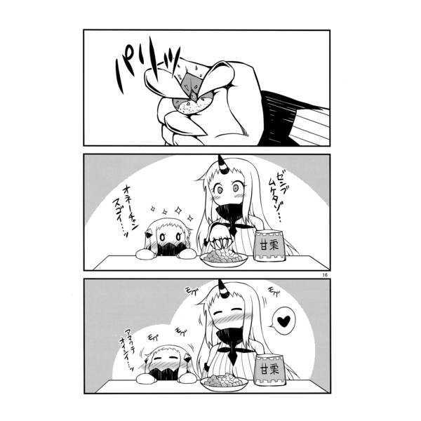 ほっぽちゃんの日常1