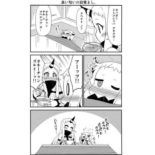 ほっぽちゃんの日常 総集編1