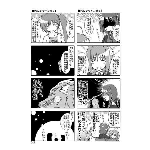 りり☆あな3