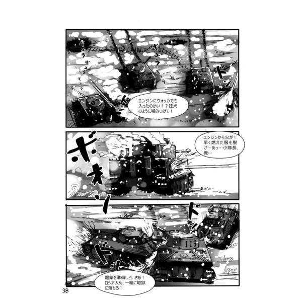Ragnarokkr-ラグナロク-装甲物語