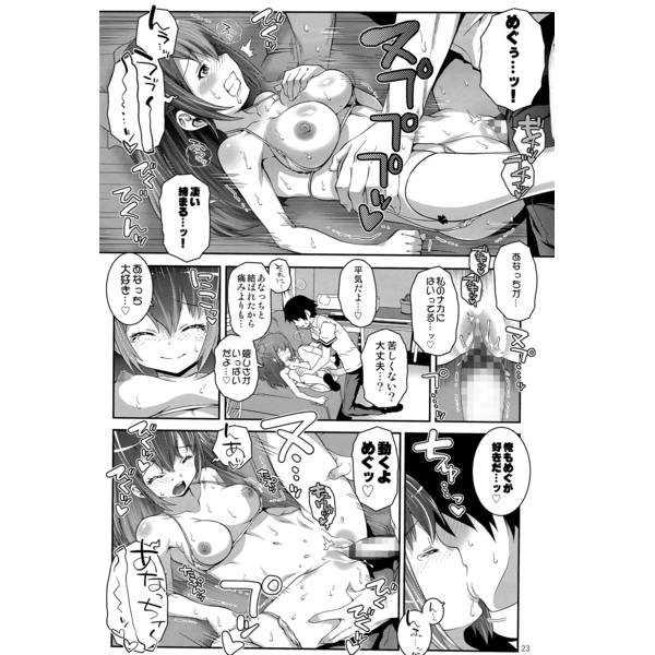 夏色セクシヤル☆性春白書