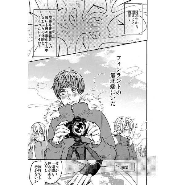 レア4太刀オーロラ探しの旅