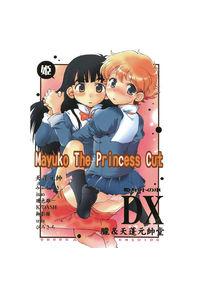 姫カットの本 DX