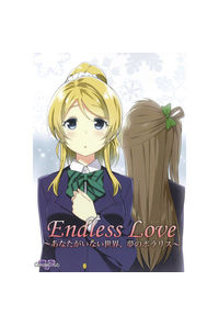Endless Love~あなたがいない世界、夢のポラリス~