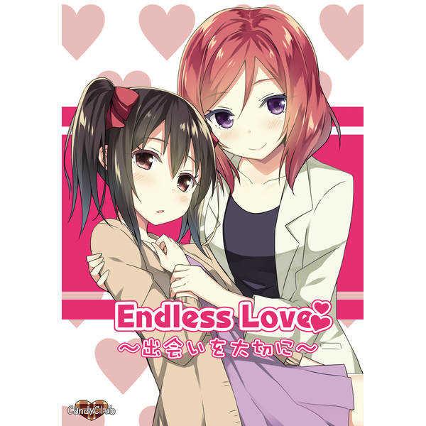 Endless Love~出会いを大切に~ [Candy Club(スカイ)] ラブライブ!