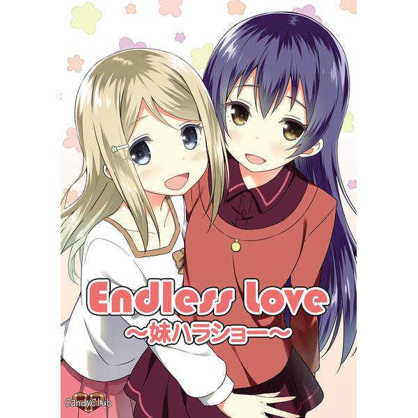 Endless Love~妹ハラショー~ [Candy Club(スカイ)] ラブライブ!