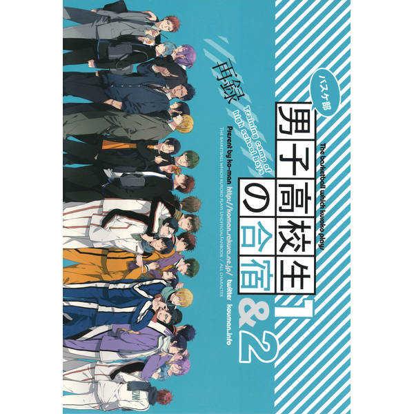 バスケ部男子高校生の合宿1&2 [幸漫(幸漫)] 黒子のバスケ