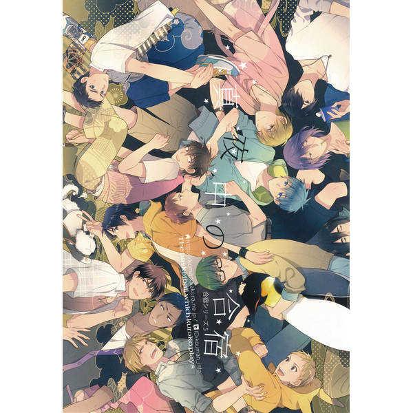 真夜中の合宿~バスケ部男子高校生の合宿5~ [幸漫(幸漫)] 黒子のバスケ