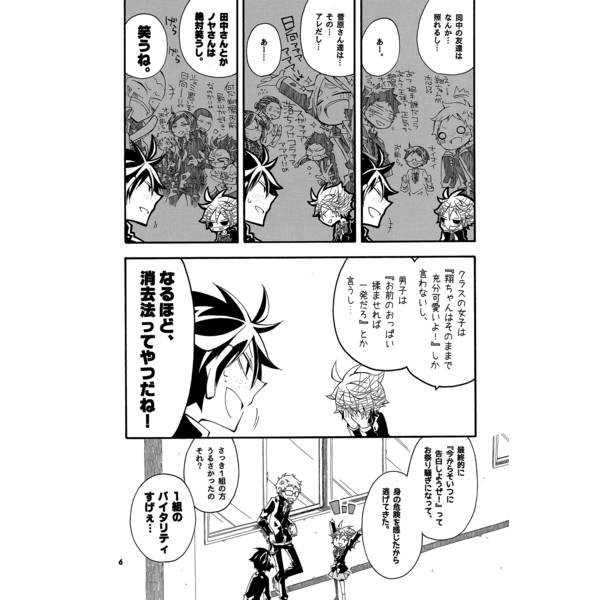 日向ちゃんのシンデレラ計画!!