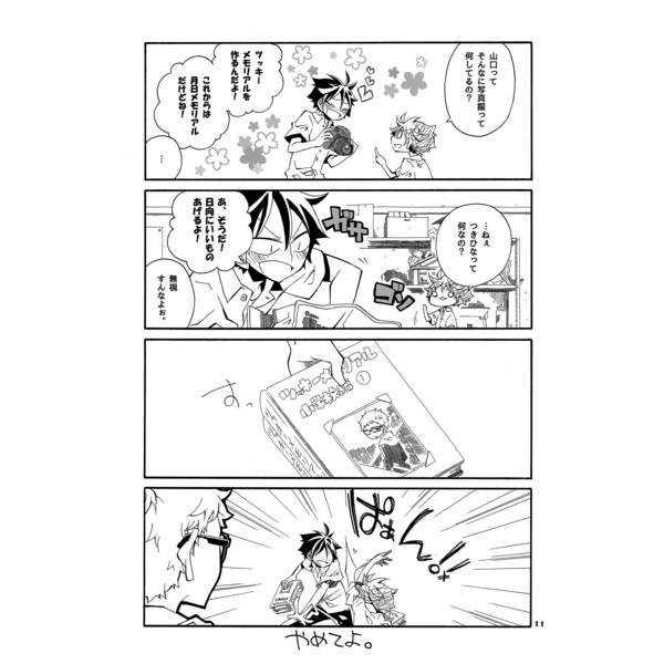 エンジョイツキヒナ!!
