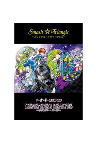 スマッシュ☆トライアングル1.2.3再録-リメンバー・ハーツ-