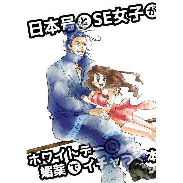 日本号とSE女子がホワイトデーに媚薬でイチャつく本 [GIB(黒江にゃり)] 刀剣乱舞