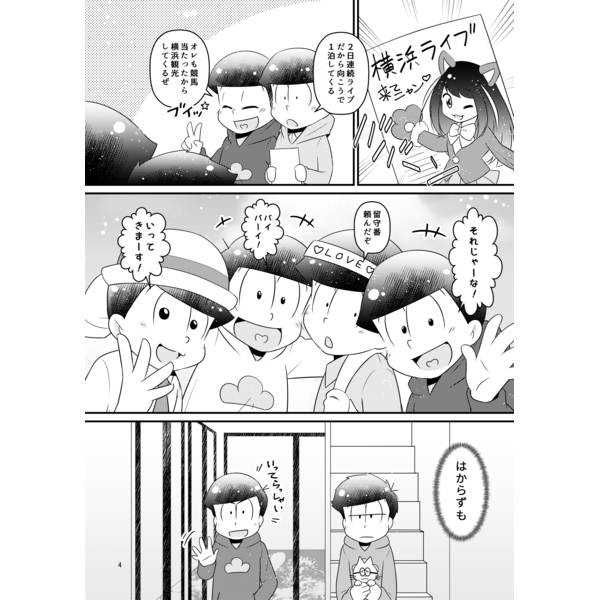 嵐の松野家ふたりきり!