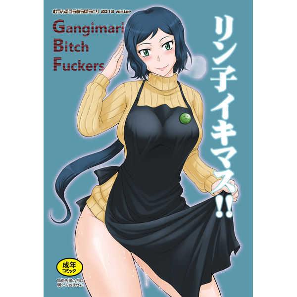 リン子イキマス!!