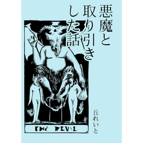悪魔と取り引きした話 [リノグラデンティア(丘れいと)] ジョジョの奇妙な冒険