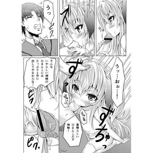 放課後バージンロード!!