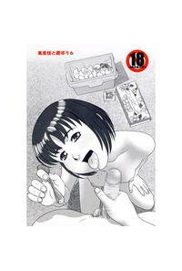 恵里佳と遊ぼう6 同人誌版
