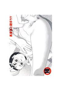 恵里佳と遊ぼう7 同人誌版
