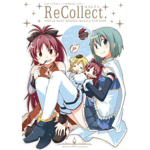 ReCollect-ルコレクト-