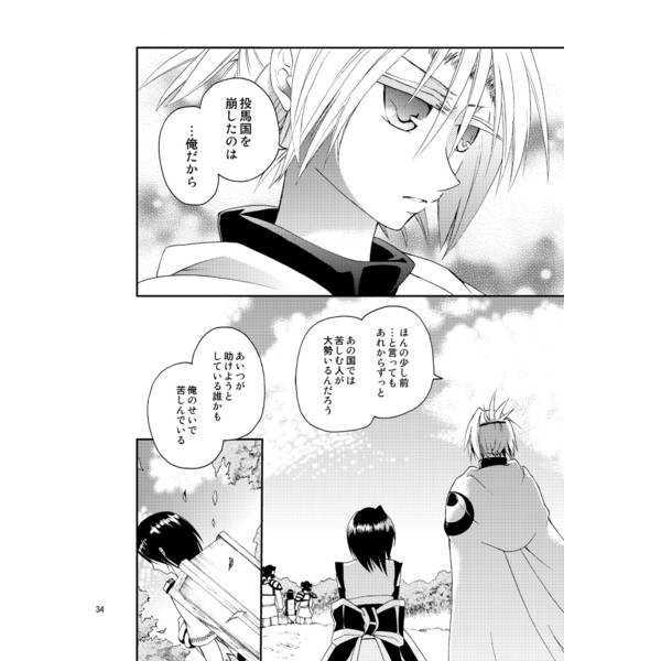 幻想軌譚1巻