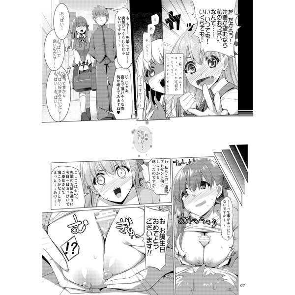 間桐桜の終日乳奉仕