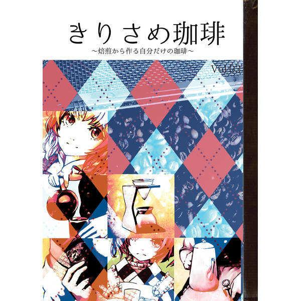 きりさめ珈琲vol.3 [らいぶこんぷれっくす(エルザ)] 東方Project