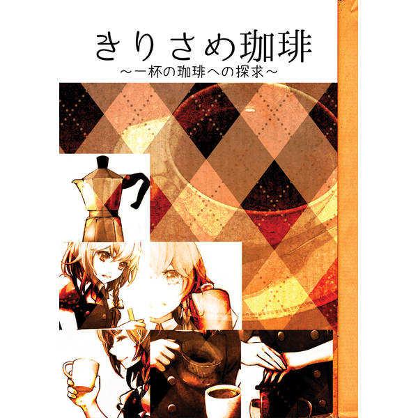 きりさめ珈琲vol.1 [らいぶこんぷれっくす(エルザ)] 東方Project