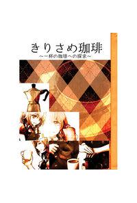 きりさめ珈琲vol.1