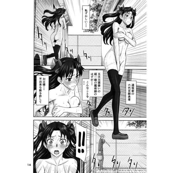 凛姦魔法2boost