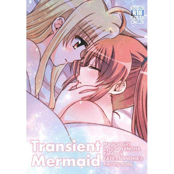 Transient Mermaid [こぐろ屋。(こぐろ。)] 魔法少女リリカルなのは