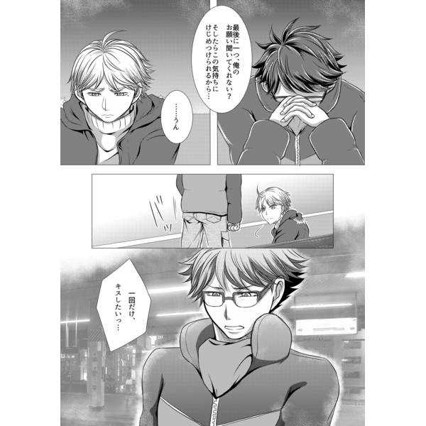 Time has gone.-サヨウナラノキス-