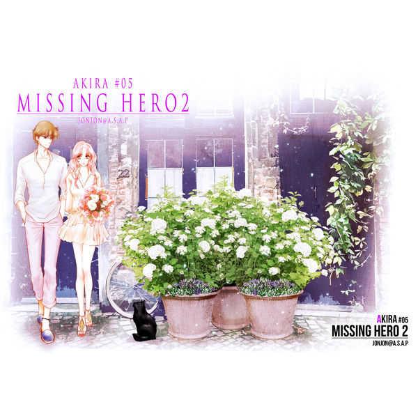 AKIRA#05 MISSING HERO2 [A.S.A.P(JONJON)] オリジナル