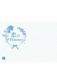 恋のHowto