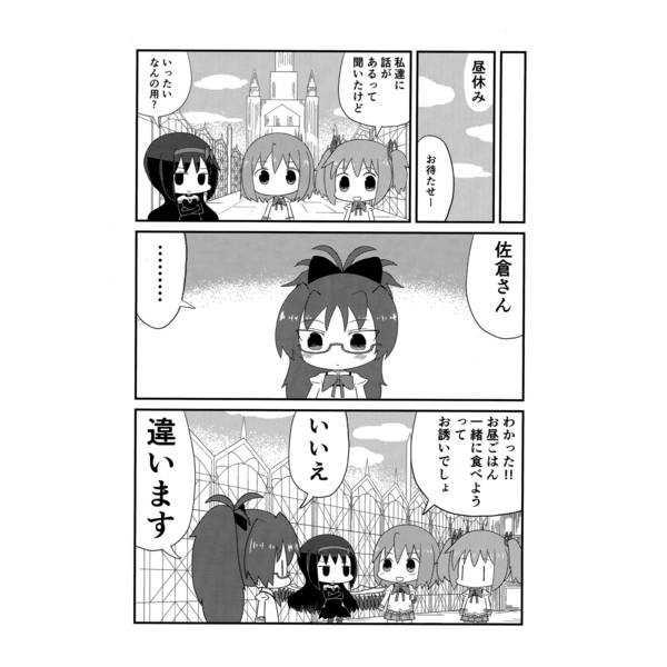 杏子結界の謎