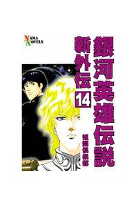 銀河英雄伝説新外伝14