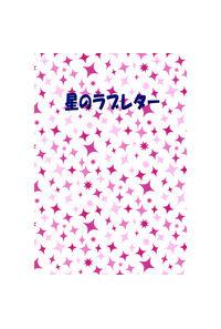 星のラブレター