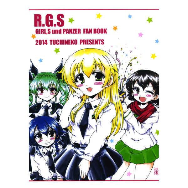 RGS [つちねこ(神原みずき)] ガールズ&パンツァー
