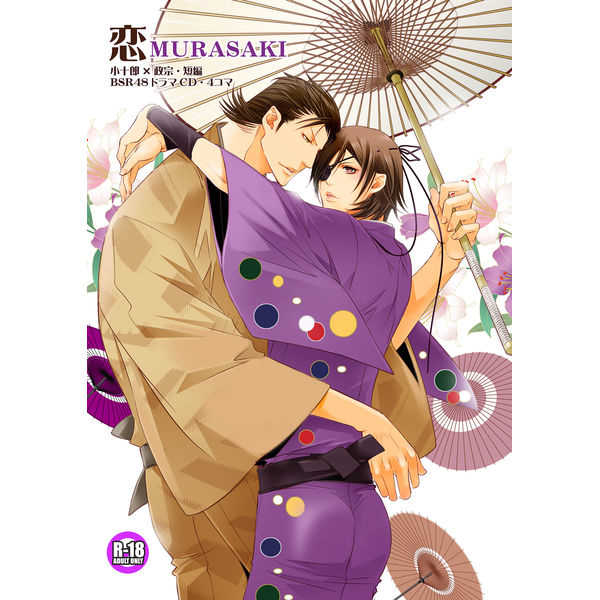 恋MURASAKI