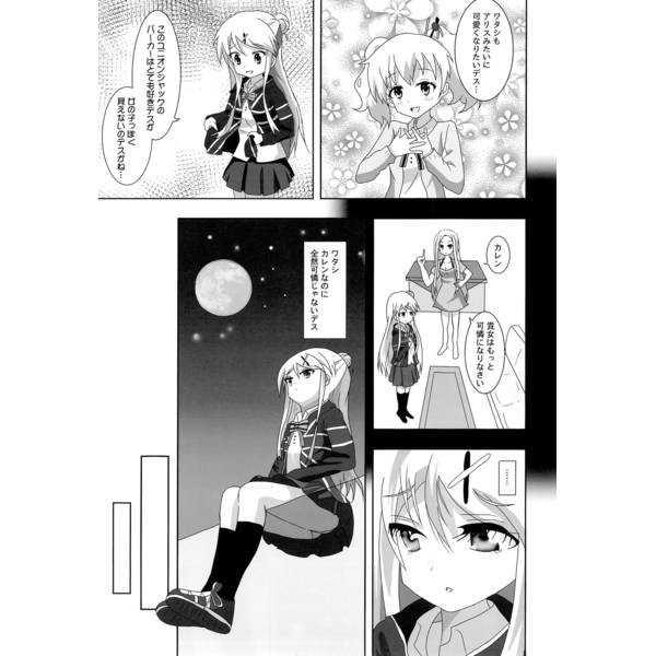 ホノ×カレッジ -hono×courage-