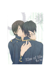 Kiss of life 山土Ver.