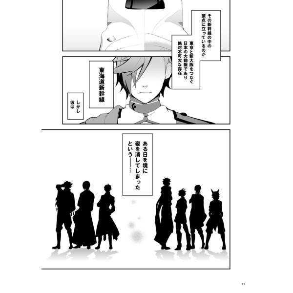 白い弾丸列車01 <再録集>