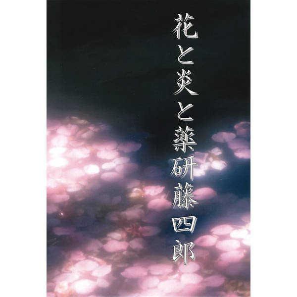 花と炎と薬研藤四郎 [紅屋・紅夜(紅夜)] 刀剣乱舞